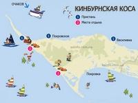 Туристическая карта Кинбурнской косы